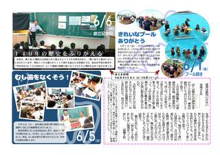 学校便り7月号BLOG.jpg