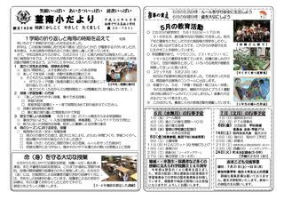 H30.6学校便り(表面)ブログ用.jpg