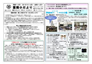 H30.7学校便りブログ表.jpg